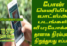 whatsapp tricks in tamil