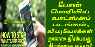 whatsapp tricks in tamil
