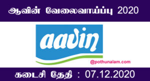 AAVIN Recruitment