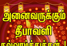 Advance Deepavali Wishes In Tamil