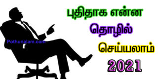 Business Ideas in Tamil 2021