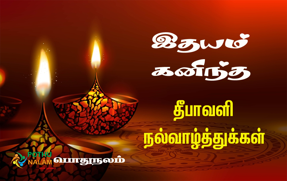 Deepavali 2020 Wishes in Tamil