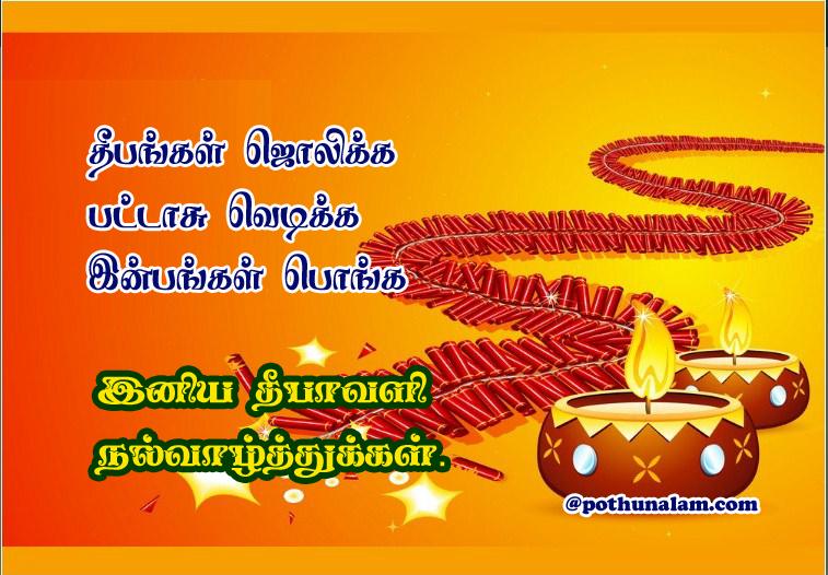 Deepavali Wishes in Tamil 2020