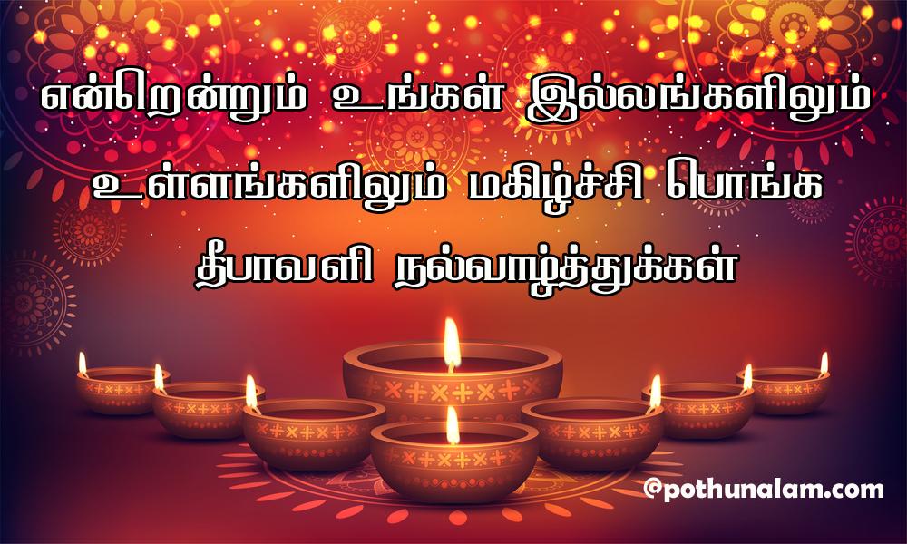 Diwali Wishes in Tamil 2020