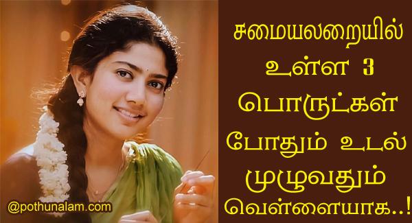 Full Body Whitening Tips in Tamil