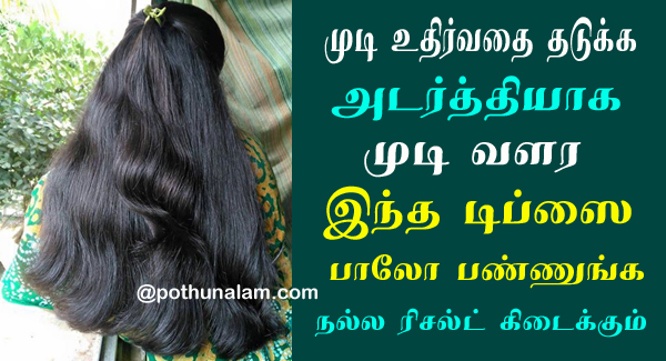 Hair Fall Tips in Tamil