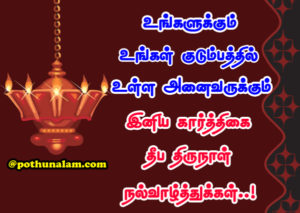 Happy Karthigai Deepam