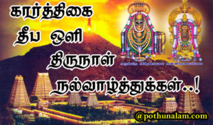 Happy Karthigai Deepam Wishes In Tamil