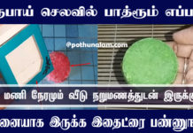 How to Make Odonil at Home in Tamil