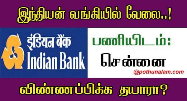 Indian Bank Recruitment 2021