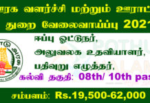 Kanyakumari District Recruitment 2021