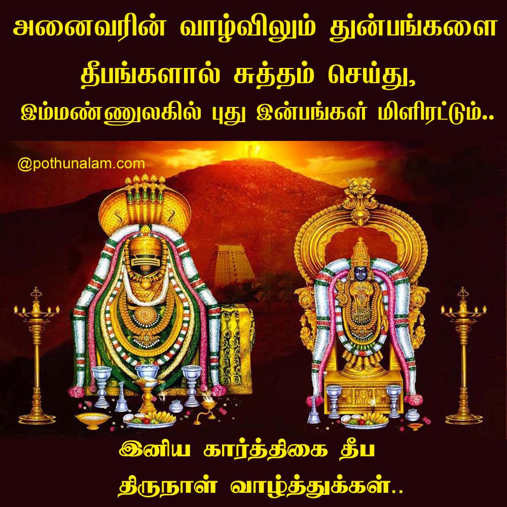 Karthigai Deepam Wishes in Tamil