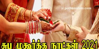 Tamil Valarpirai Muhurtham Dates 2021