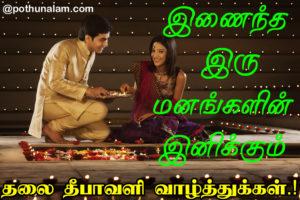 Thala Diwali Wishes In Tamil