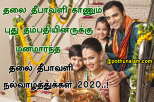 Thalai Deepavali Wishes In Tamil