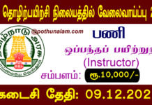 Thanjavur District Jobs 2020