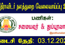 Thiruvarur Recruitment