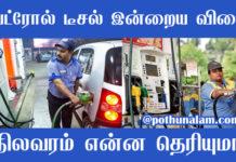 Today Petrol Diesel Price in Tamilnadu