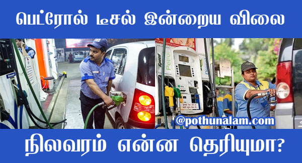 Today Petrol Diesel Price in Tamilnadu