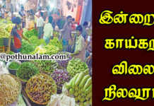 Vegetable Rate Today Chennai