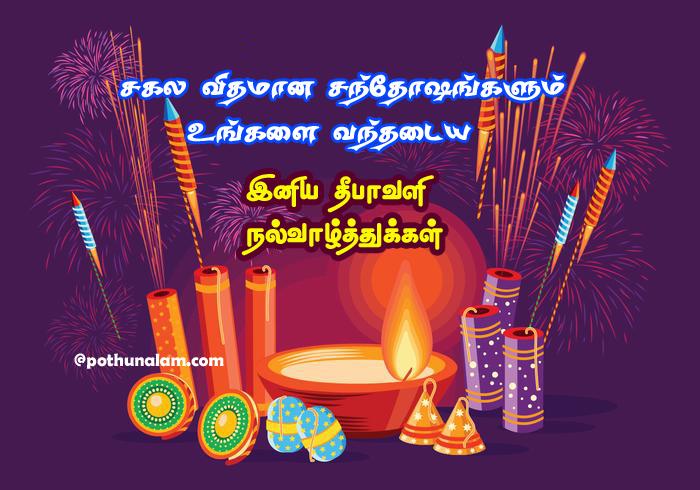 deepavali valthukkal in tamil