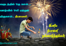 diwali 2020 wishes in tamil