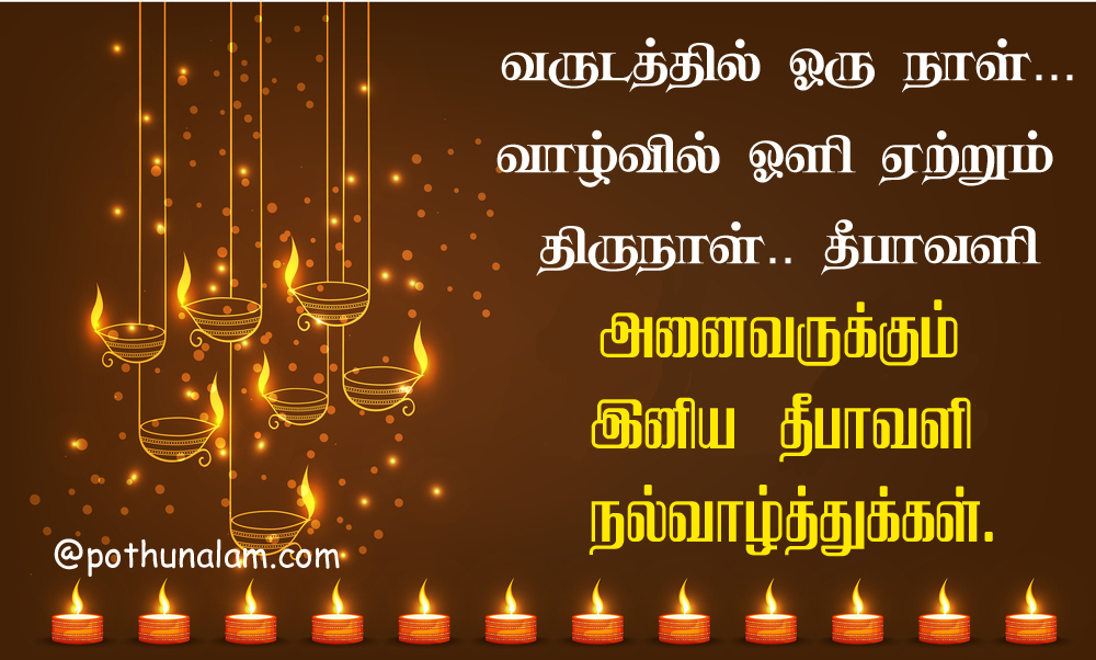 diwali wishes 2020 in tamil