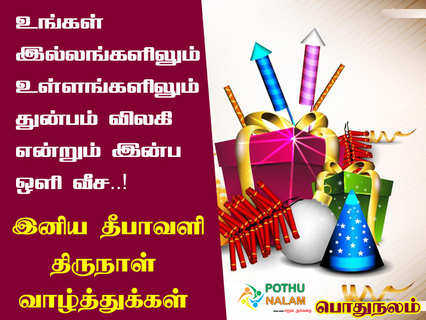 diwali wishes quotes in tamil