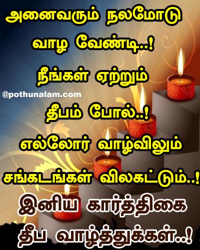 karthigai deepam 2020 wishes in tamil