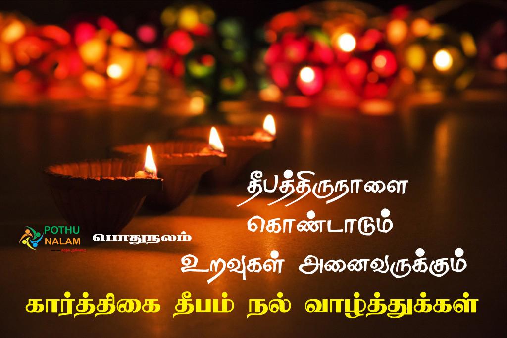 karthigai deepam quotes in tamil