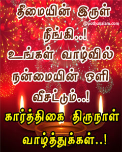 karthigai deepam wishes in tamil