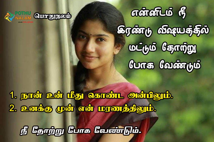love quotes in tamil for husband