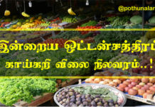 oddanchatram vegetable price today