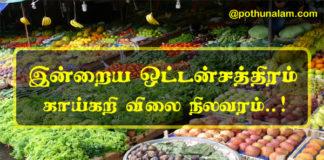 oddanchatram vegetable price today