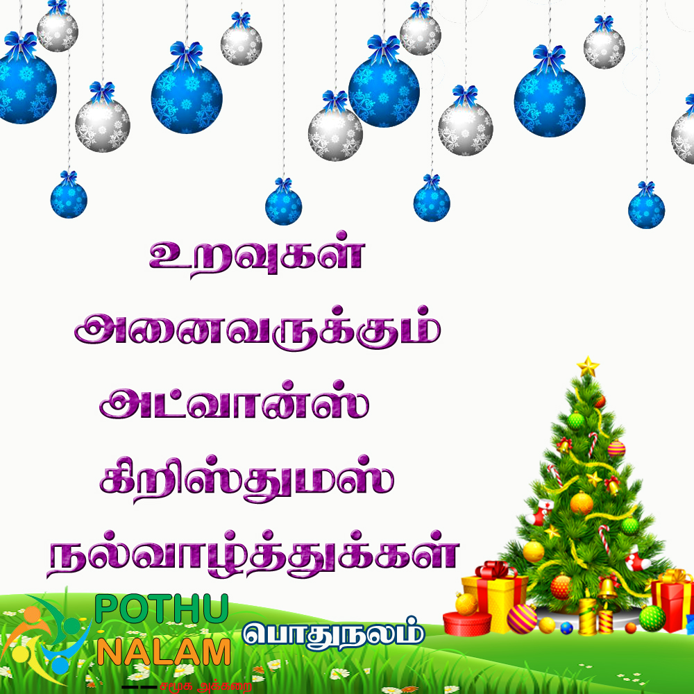 Advance Christmas Wishes 2020