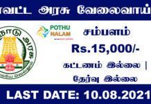 Ariyalur Mavattam Velai Vaippu 2021