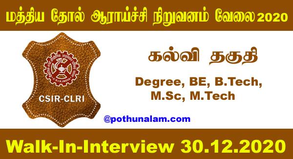 CLRI Recruitment 2020