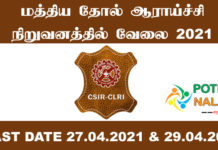 CLRI Recruitment 2021