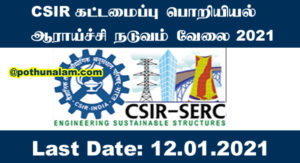 CSIR SERC Recruitment 2021