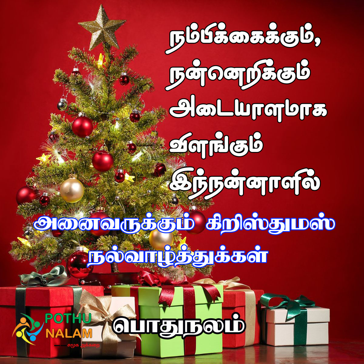 Christmas wishes 2020 in Tamil