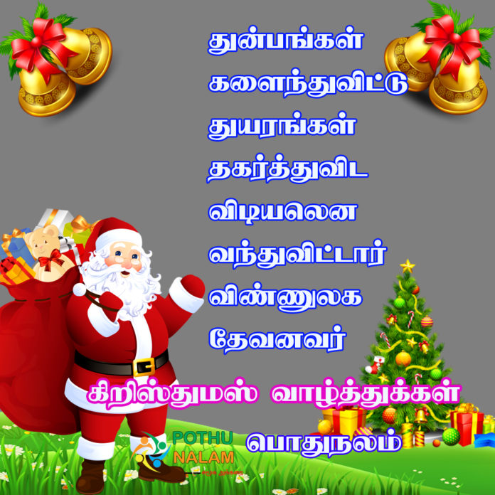 Christmas wishes in tamil