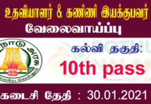 Dharmapuri Job Vacancy