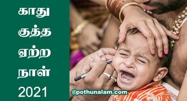 Ear Piercing Ceremony in Tamil 2021