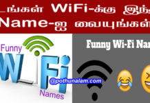 Funny Wifi Names in Tamil