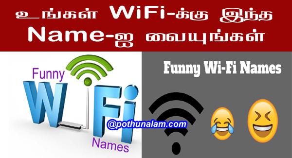 Funny Wifi Names in Tamil