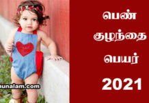 Girl Baby Names in Tamil 2021
