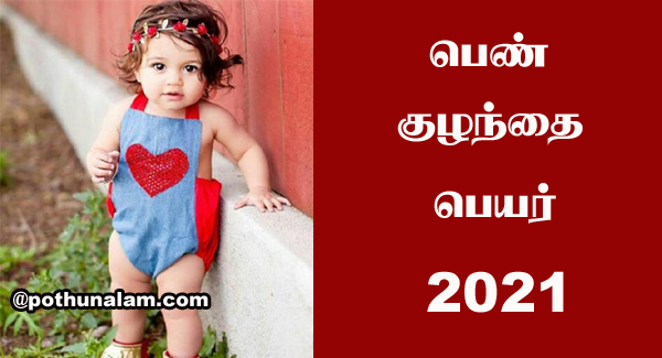 Girl Baby Names in Tamil 2021