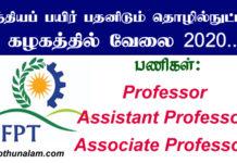 IIFPT Recruitment 2020