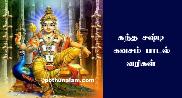 Kandha Sashti Kavasam Lyrics in Tamil
