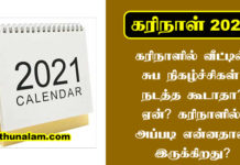 Kari Naal days 2021